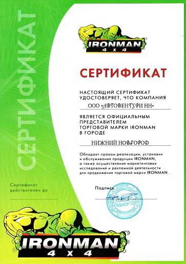 ironman_sml