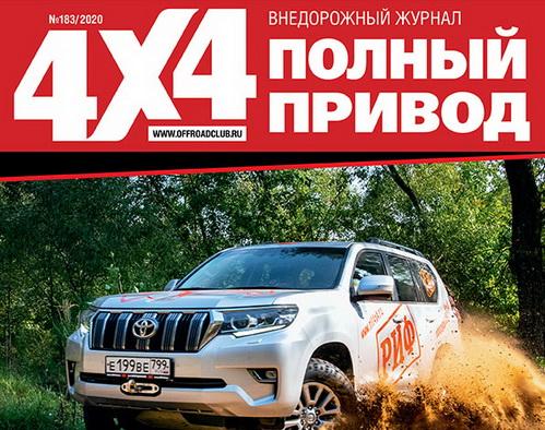"Журнал ""Полный Привод 4х4"